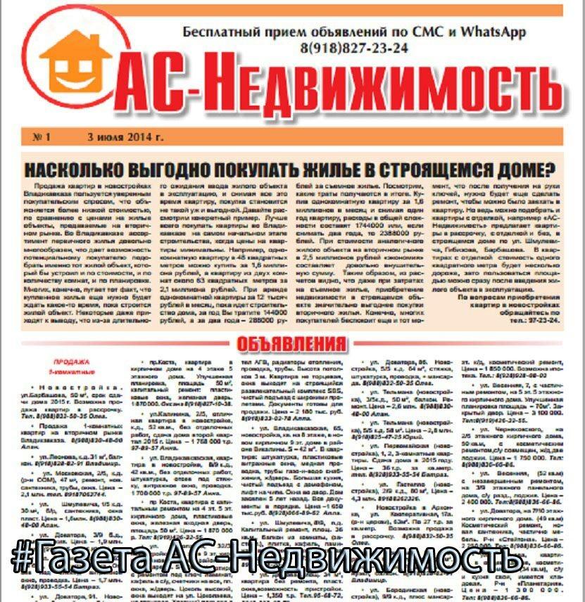 частная знакомства газеты владикавказе