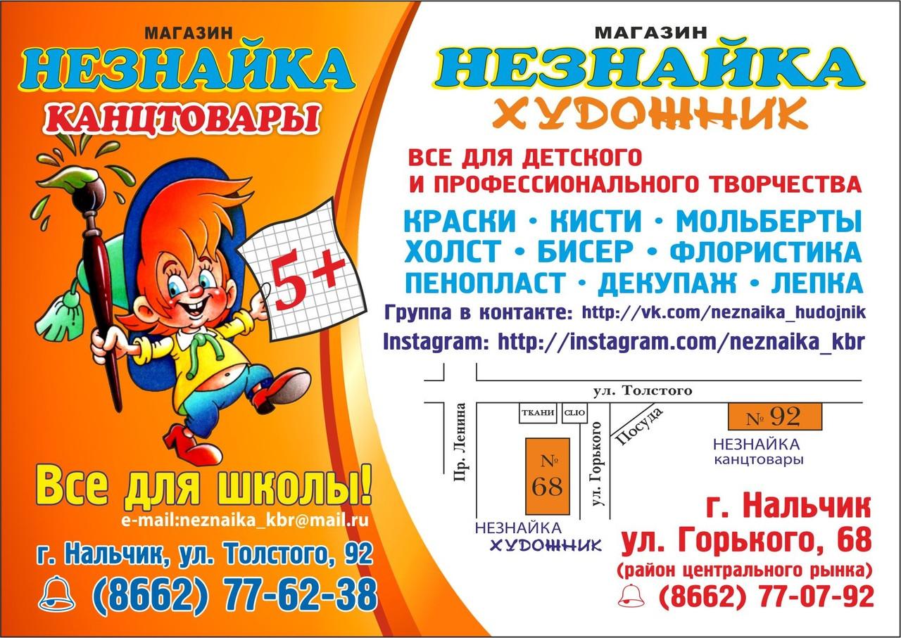 Детские пособия в Нальчике и Республике Кабардино-Балкария