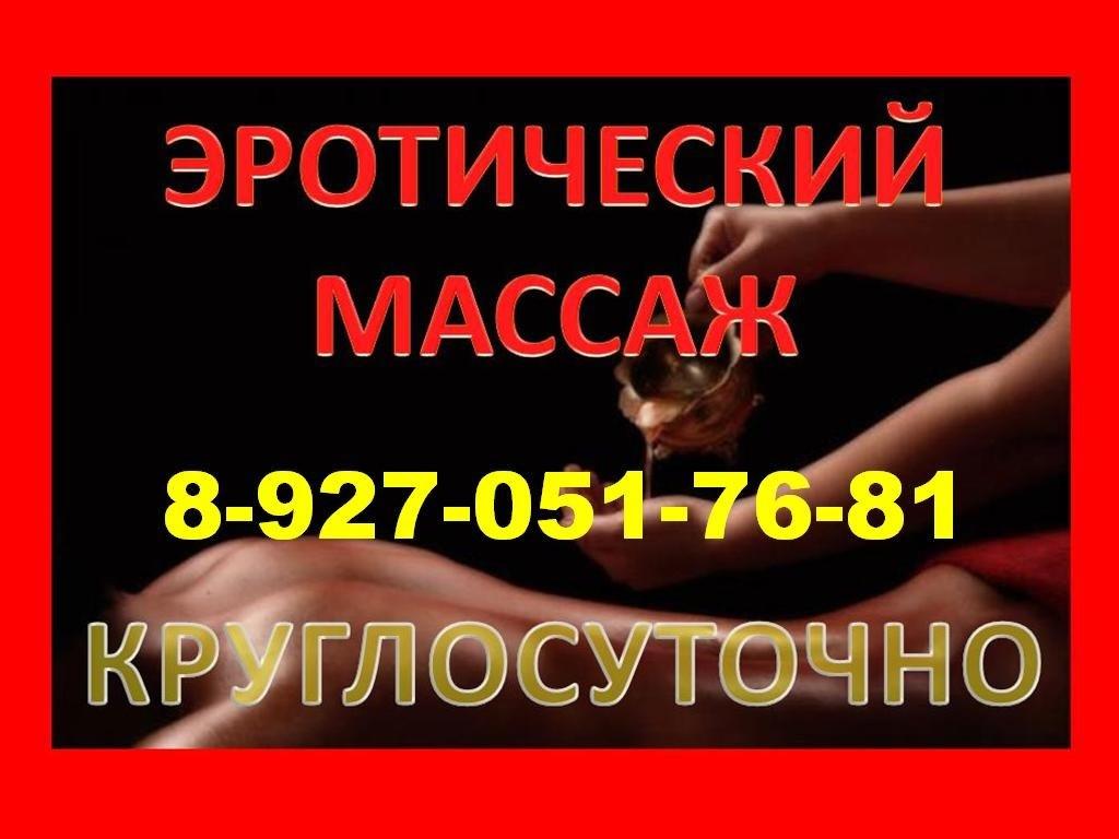 sperme-eroticheskiy-massazh-dlya-muzhchin-obyavleniya-ekaterinburg-real-foto